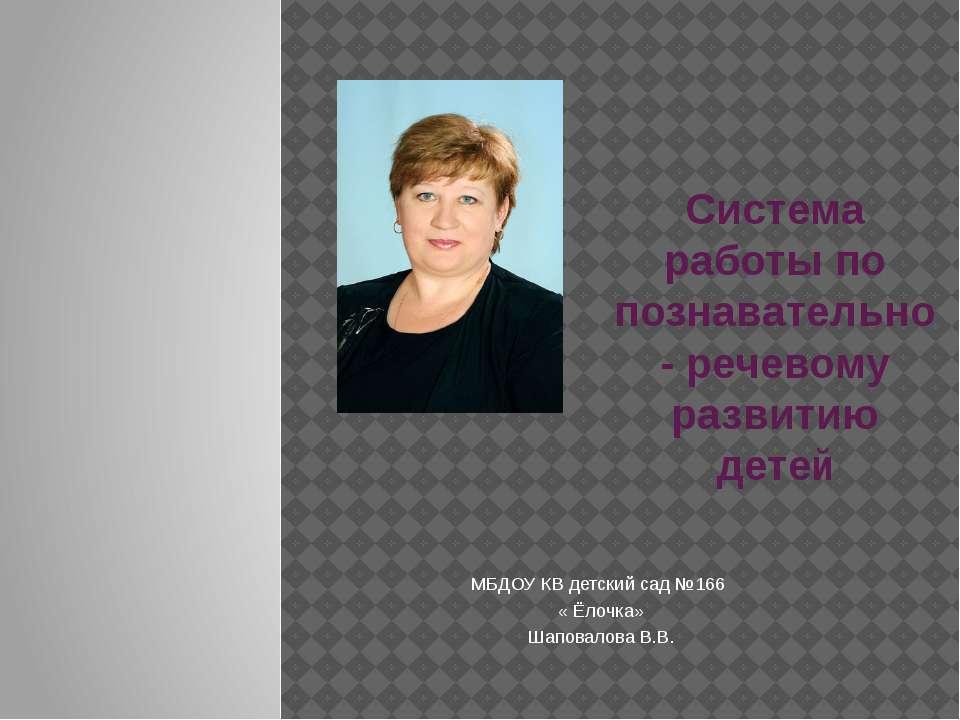 Система работы по познавательно- речевому развитию детей МБДОУ КВ детский сад...