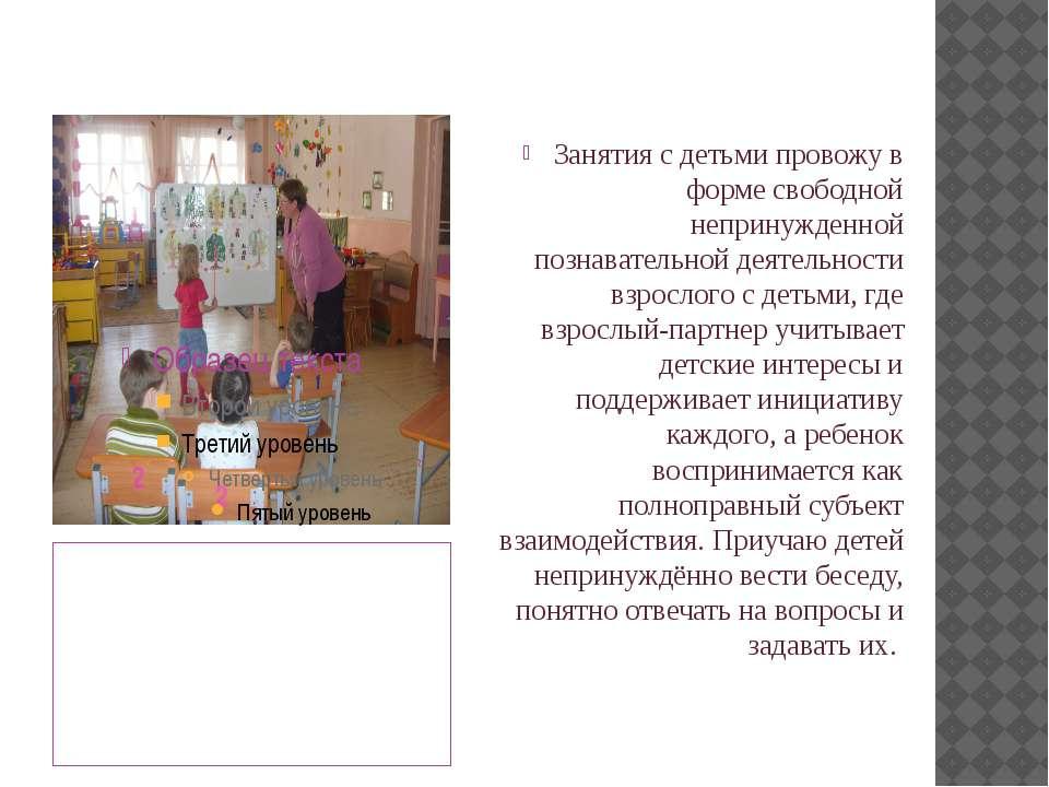 проектная деятельность «Мои родные». Формировать представления об обязанностя...