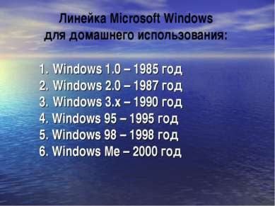 Windows 1.0 – 1985 год Windows 2.0 – 1987 год Windows 3.x – 1990 год 4. Windo...