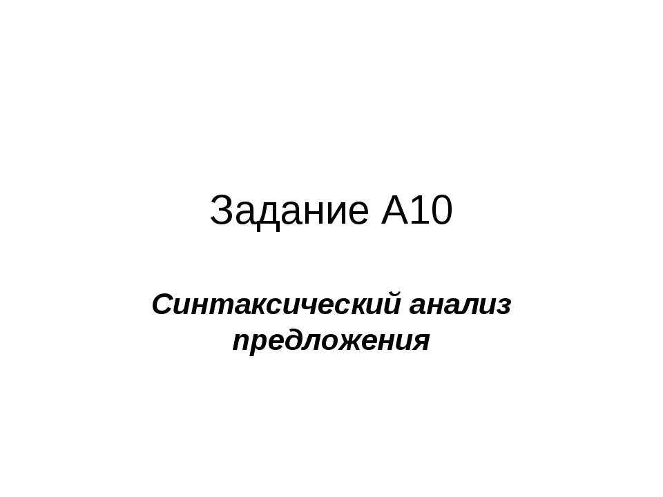 Задание А10 Синтаксический анализ предложения
