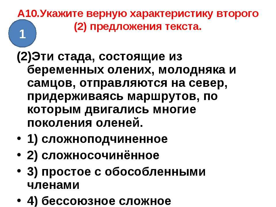 A10.Укажите верную характеристику второго (2) предложения текста. (2)Эти стад...
