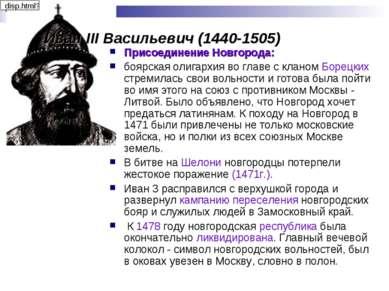 Иван III Васильевич (1440-1505) Присоединение Новгорода: боярская олигархия в...