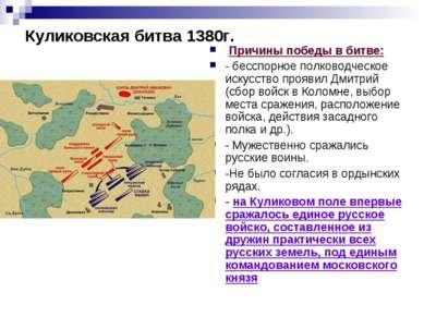 Куликовская битва 1380г. Причины победы в битве: - бесспорное полководческое ...