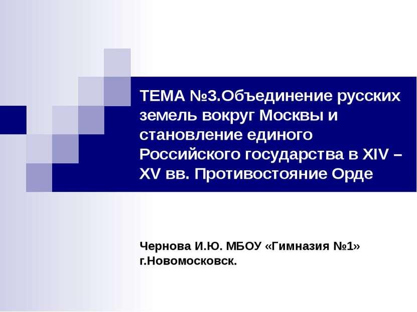 ТЕМА №3.Объединение русских земель вокруг Москвы и становление единого Россий...