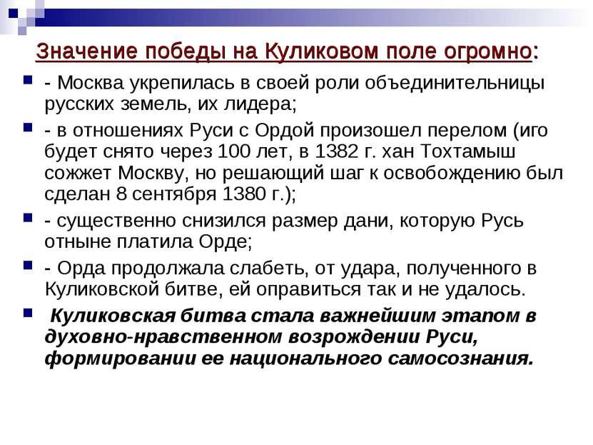 Значение победы на Куликовом поле огромно: - Москва укрепилась в своей роли о...