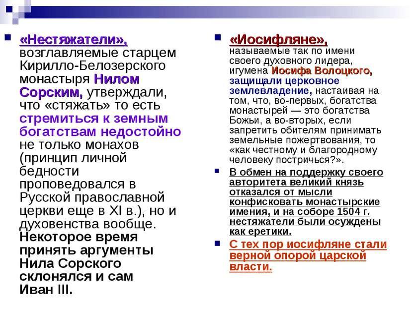 «Нестяжатели», возглавляемые старцем Кирилло-Белозерского монастыря Нилом Сор...