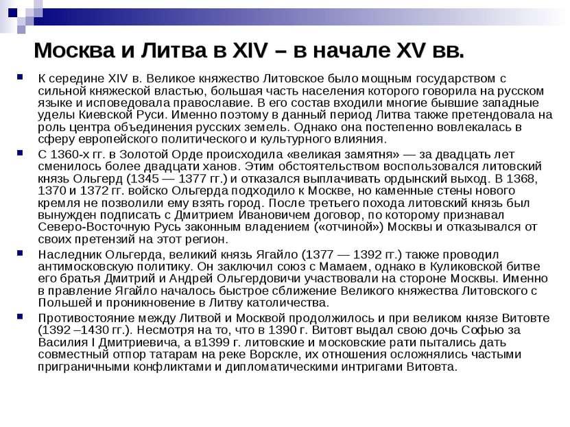 Москва и Литва в XIV – в начале XV вв. К середине XIV в. Великое княжество Ли...