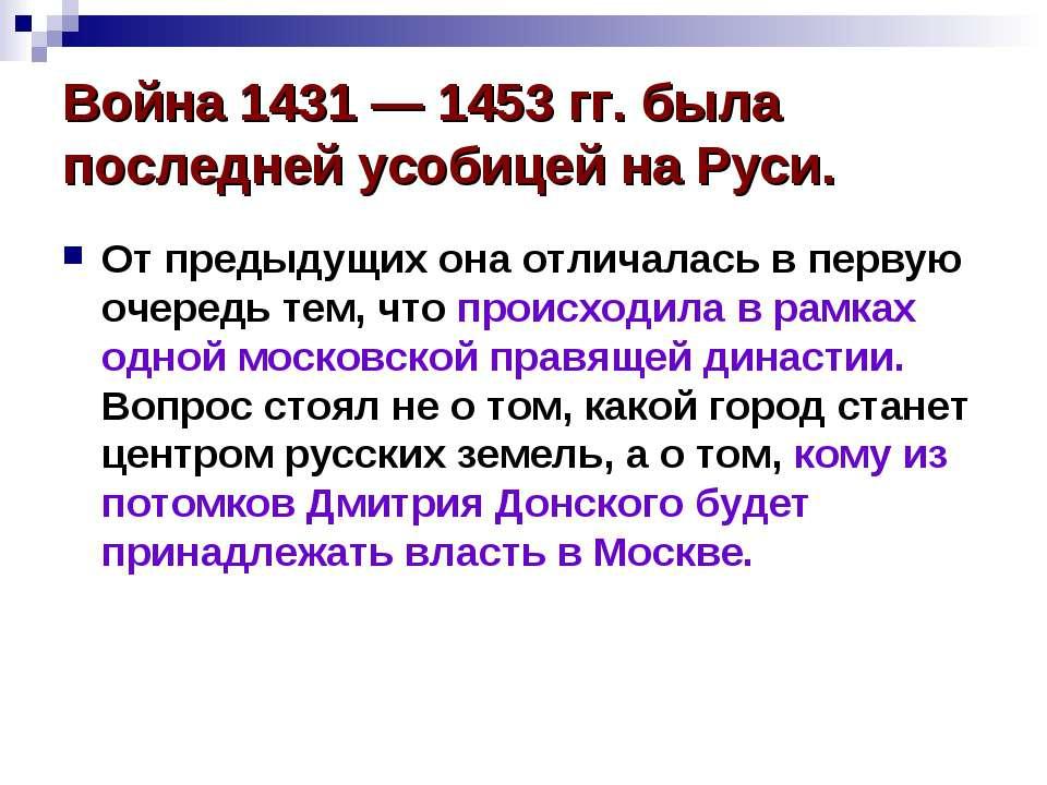 Война 1431 — 1453 гг. была последней усобицей на Руси. От предыдущих она отли...