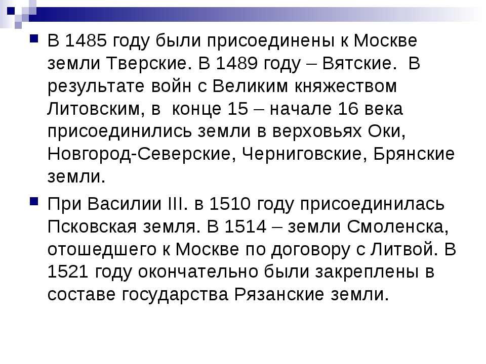 В 1485 году были присоединены к Москве земли Тверские. В 1489 году – Вятские....