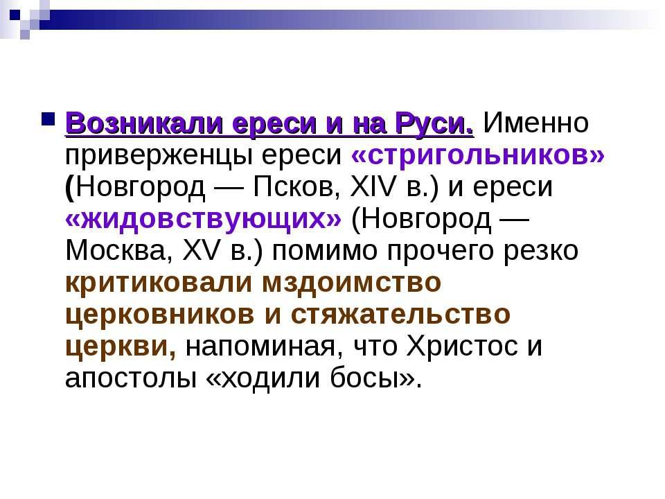 Возникали ереси и на Руси. Именно приверженцы ереси «стригольников» (Новгород...