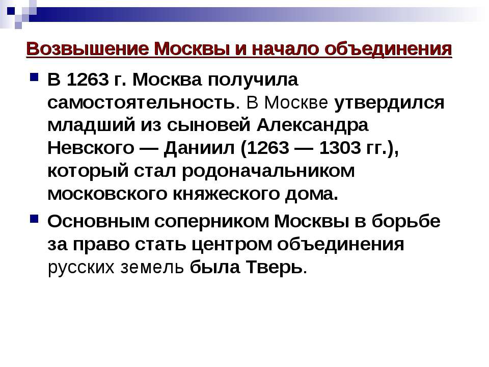 Возвышение Москвы и начало объединения В 1263 г. Москва получила самостоятель...