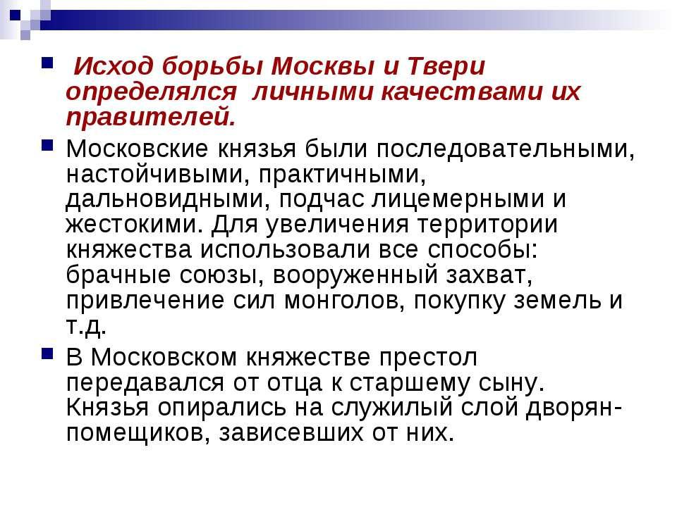 Исход борьбы Москвы и Твери определялся личными качествами их правителей. Мос...