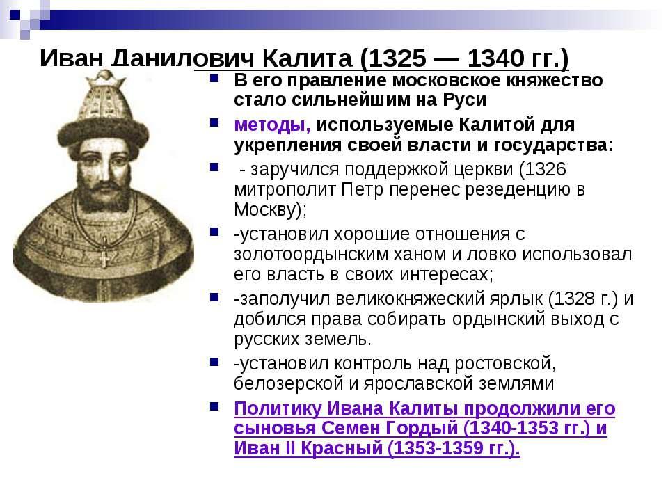 Иван Данилович Калита (1325 — 1340 гг.) В его правление московское княжество ...