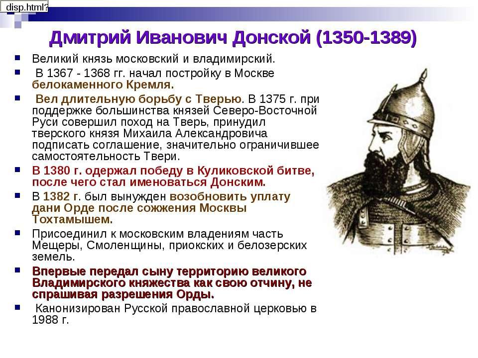 Дмитрий Иванович Донской (1350-1389) Великий князь московский и владимирский....