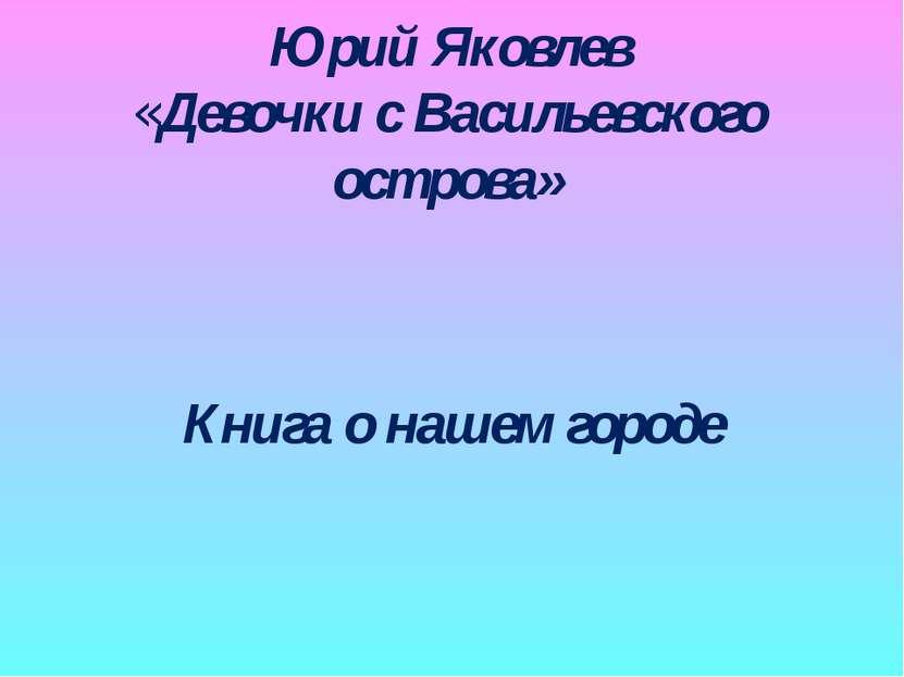 Юрий Яковлев «Девочки с Васильевского острова» Книга о нашем городе