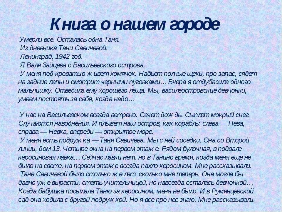 Книга о нашем городе Умерли все. Осталась одна Таня. Из дневника Тани Савич...