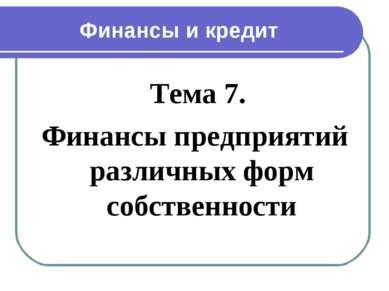Финансы и кредит Тема 7. Финансы предприятий различных форм собственности