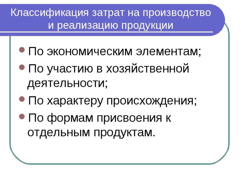 Классификация затрат на производство и реализацию продукции По экономическим ...