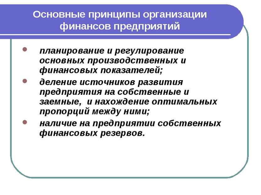 Основные принципы организации финансов предприятий планирование и регулирован...