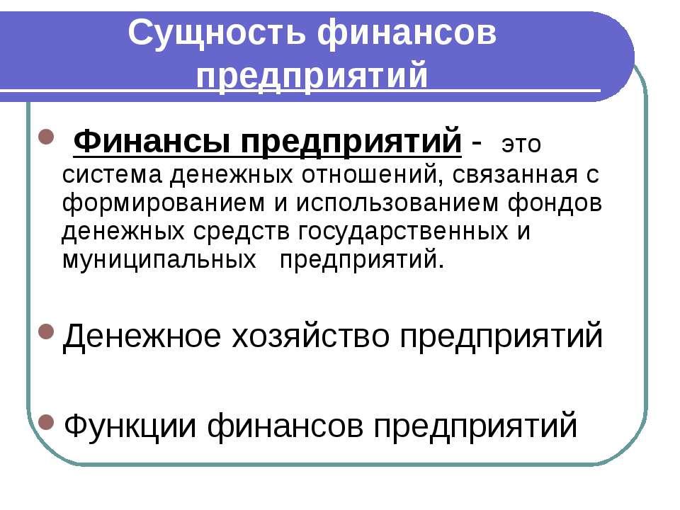 Сущность финансов предприятий Финансы предприятий - это система денежных отно...