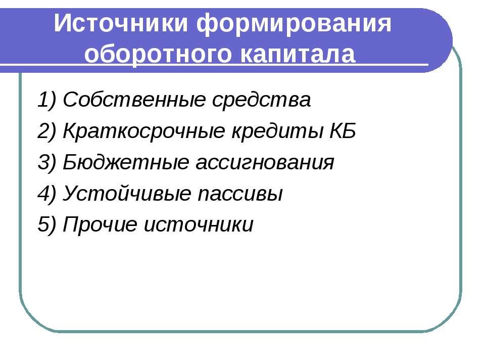 Источники формирования оборотного капитала 1) Собственные средства 2) Краткос...