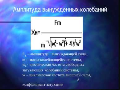 Fm – амплитуда вынуждающей силы, m – масса колеблющейся системы, w0 - цикличе...