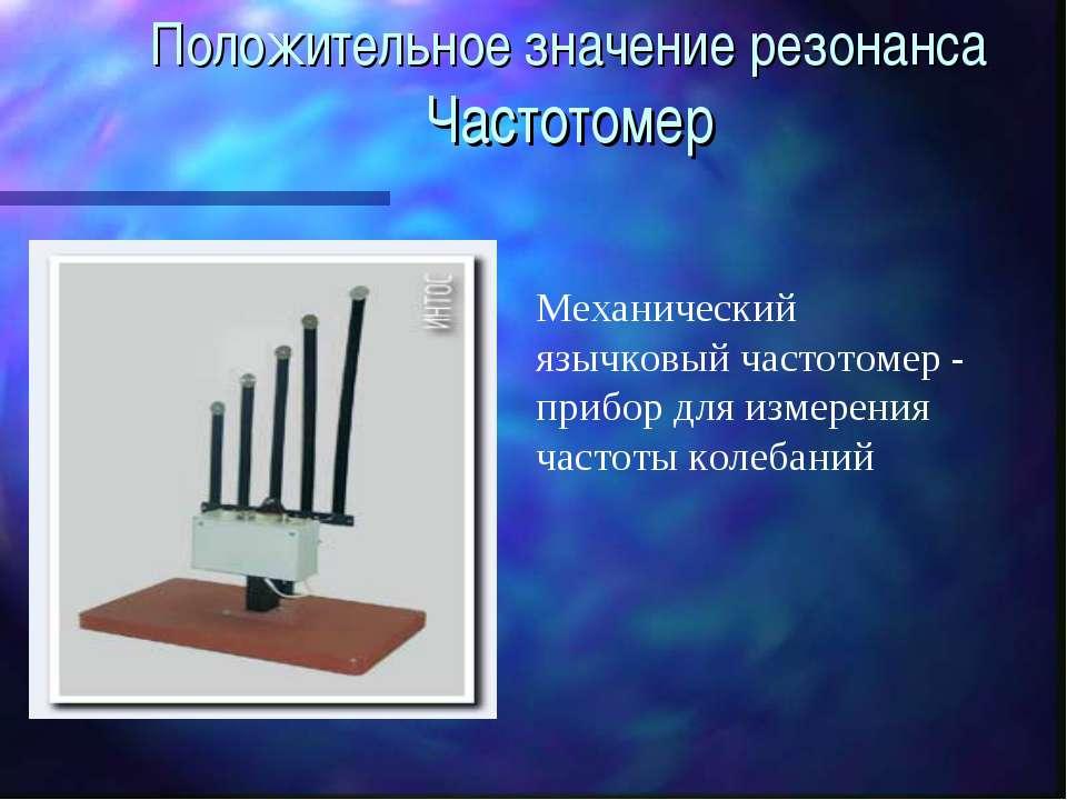 Положительное значение резонанса Частотомер Механический язычковый частотомер...
