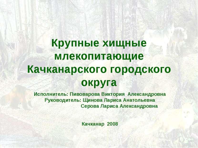 Исполнитель: Пивоварова Виктория Александровна Руководитель: Щинова Лариса Ан...