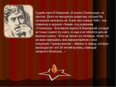 Судьба книги В.Некрасова «В окопах Сталинграда» не простая. Долго не находило...