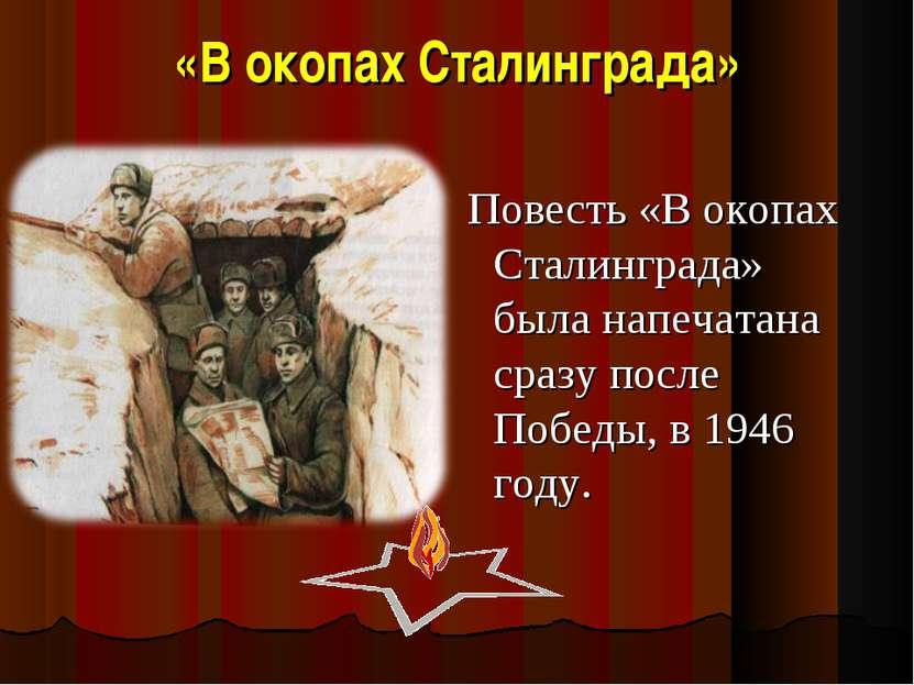«В окопах Сталинграда» Повесть «В окопах Сталинграда» была напечатана сразу п...