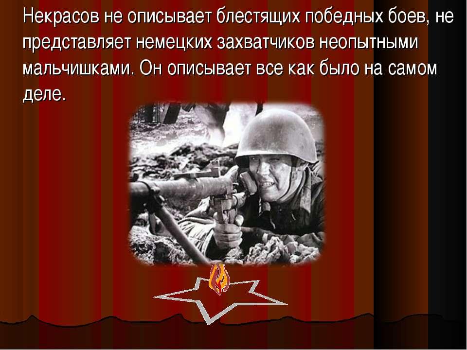 Некрасов не описывает блестящих победных боев, не представляет немецких захва...