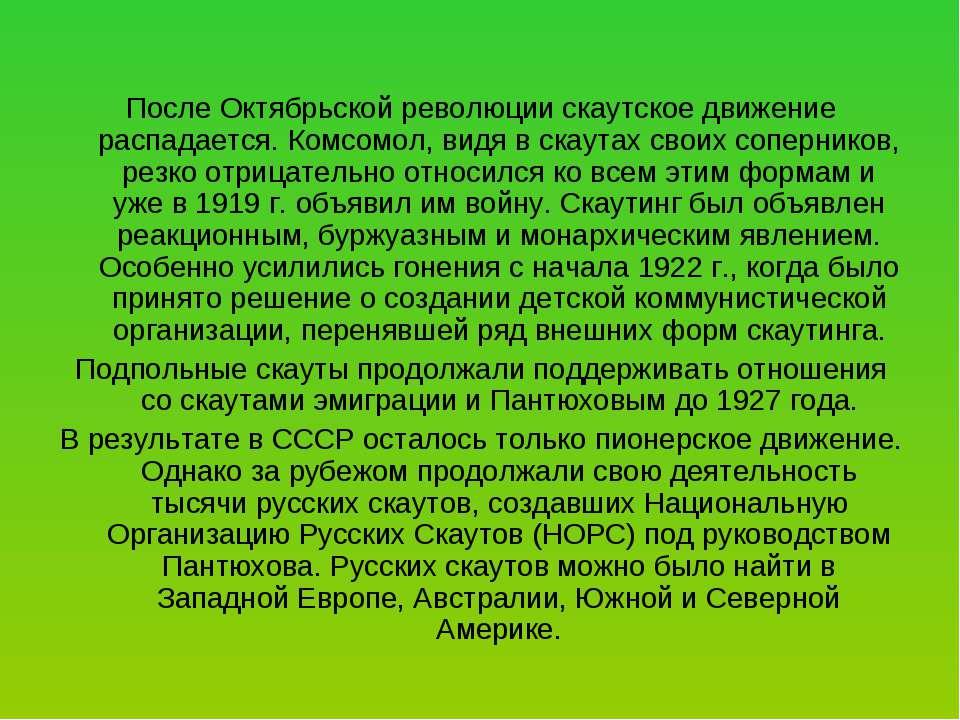 После Октябрьской революции скаутское движение распадается. Комсомол, видя в ...