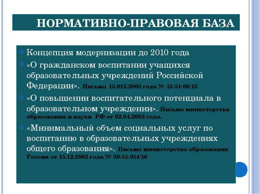 НОРМАТИВНО-ПРАВОВАЯ БАЗА Концепция модернизации до 2010 года «О гражданском в...