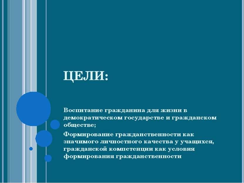 ЦЕЛИ: Воспитание гражданина для жизни в демократическом государстве и граждан...