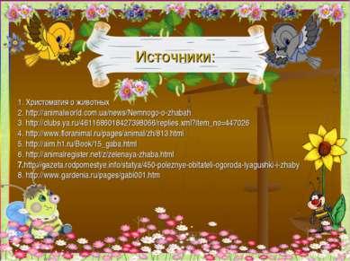 Источники: 1. Христоматия о животных 2. http://animalworld.com.ua/news/Nemnog...