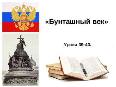 * «Бунташный век» Уроки 39-40.
