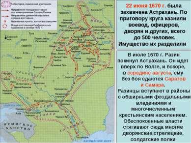 22 июня 1670 г. была захвачена Астрахань. По приговору круга казнили воевод, ...