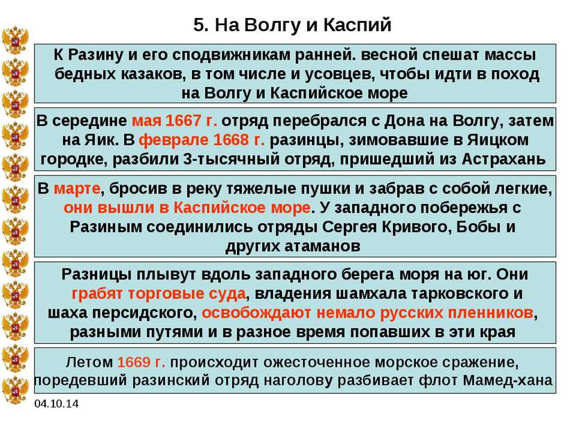 * 5. На Волгу и Каспий К Разину и его сподвижникам ранней. весной спешат масс...