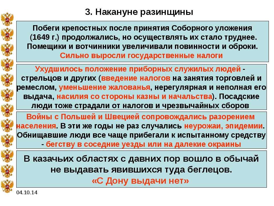 * 3. Накануне разинщины Побеги крепостных после принятия Соборного уложения (...