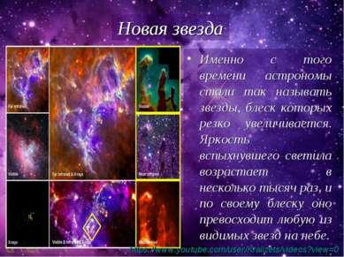 Именно с того времени астрономы стали так называть звезды, блеск которых резк...