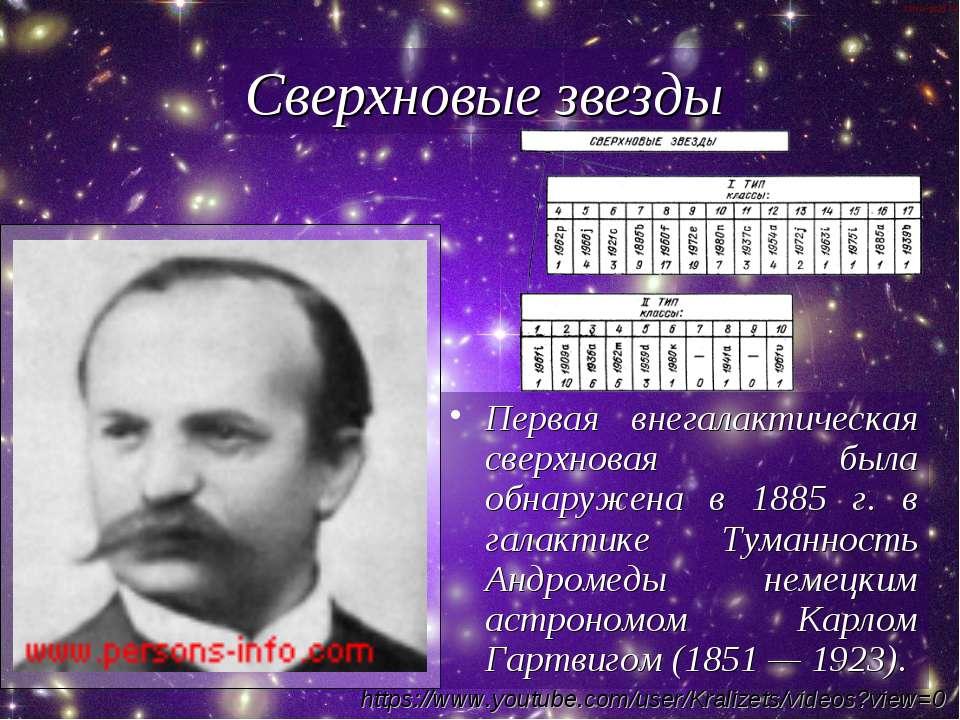 Первая внегалактическая сверхновая была обнаружена в 1885 г. в галактике Тума...