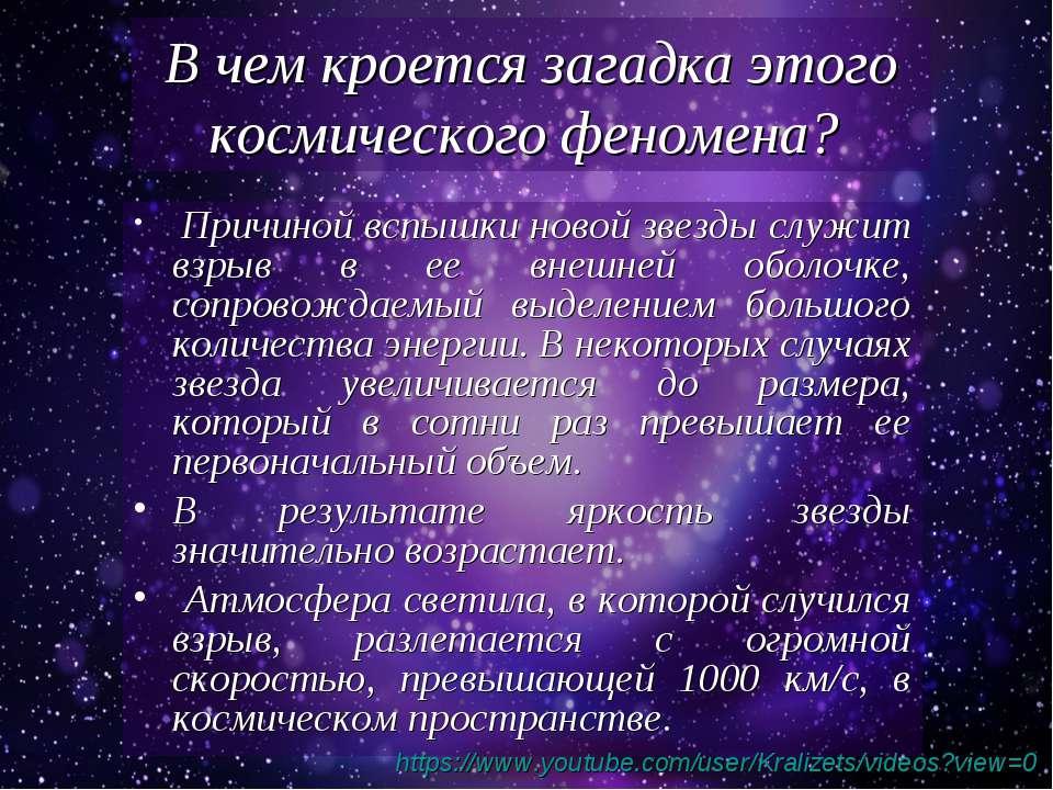 В чем кроется загадка этого космического феномена? Причиной вспышки новой зве...
