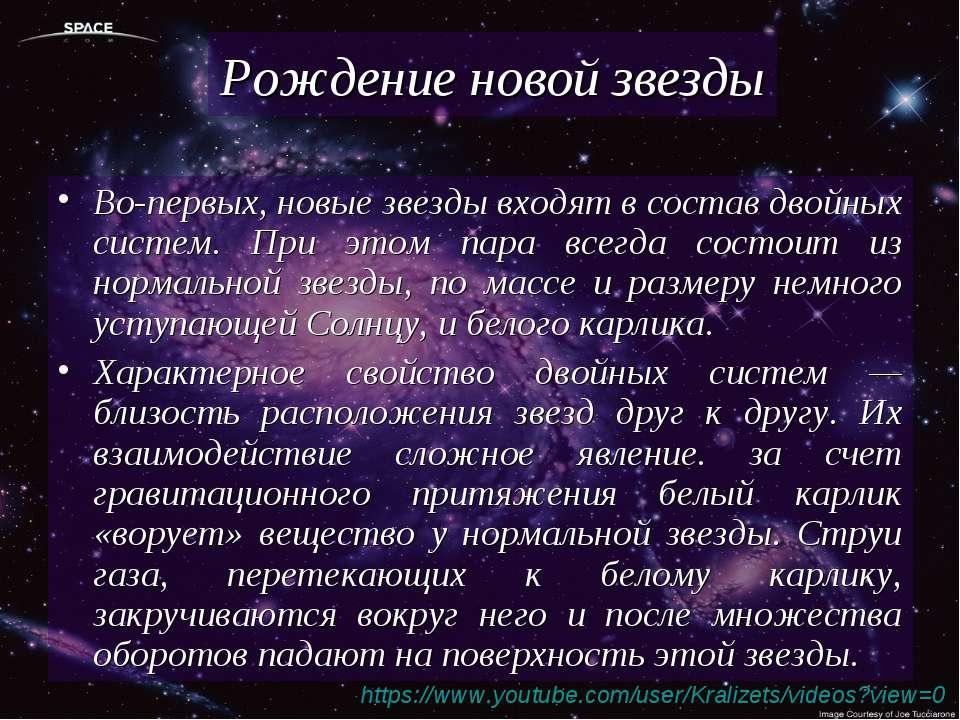 Рождение новой звезды Во-первых, новые звезды входят в состав двойных систем....