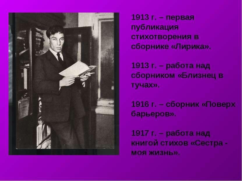 1913 г. – первая публикация стихотворения в сборнике «Лирика». 1913 г. – рабо...