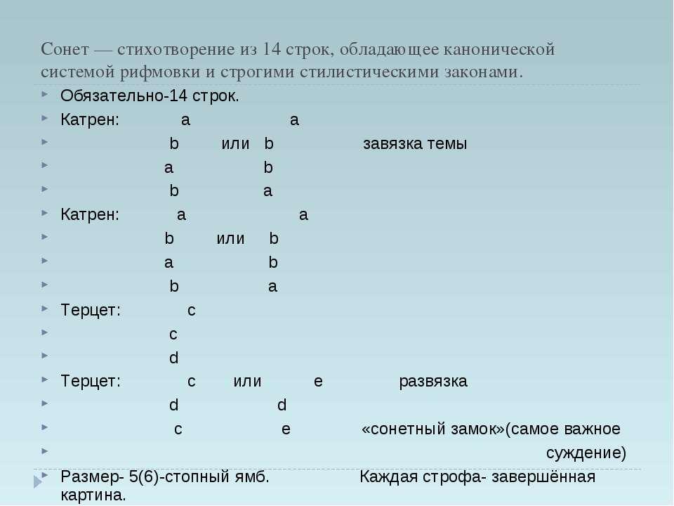 Сонет — стихотворение из 14 строк, обладающее канонической системой рифмовки ...
