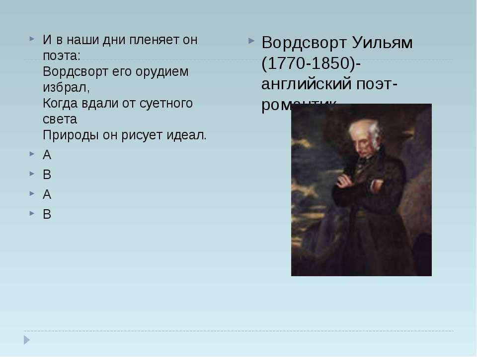 И в наши дни пленяет он поэта: Вордсворт его орудием избрал, Когда вдали от с...