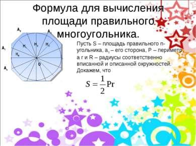 Формула для вычисления площади правильного многоугольника. Пусть S – площадь ...