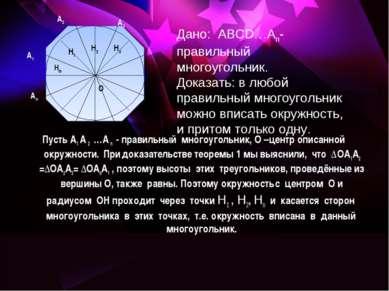 Пусть А1 А 2 …А n - правильный многоугольник, О –центр описанной окружности. ...