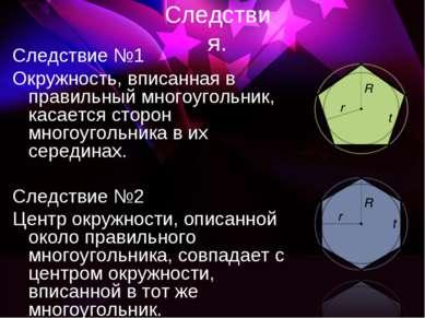 Следствия. Следствие №1 Окружность, вписанная в правильный многоугольник, кас...