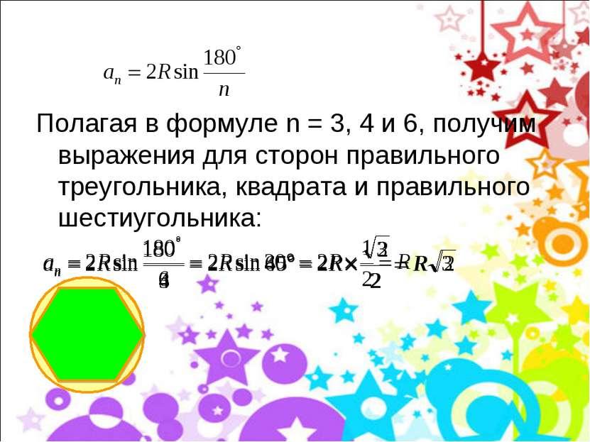 Полагая в формуле n = 3, 4 и 6, получим выражения для сторон правильного треу...